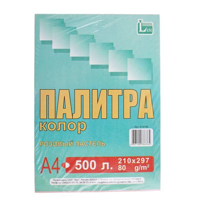 """Бумага цветная А4, 500 листов """"Палитра колор"""" Пастель розовая, 80г/м2"""