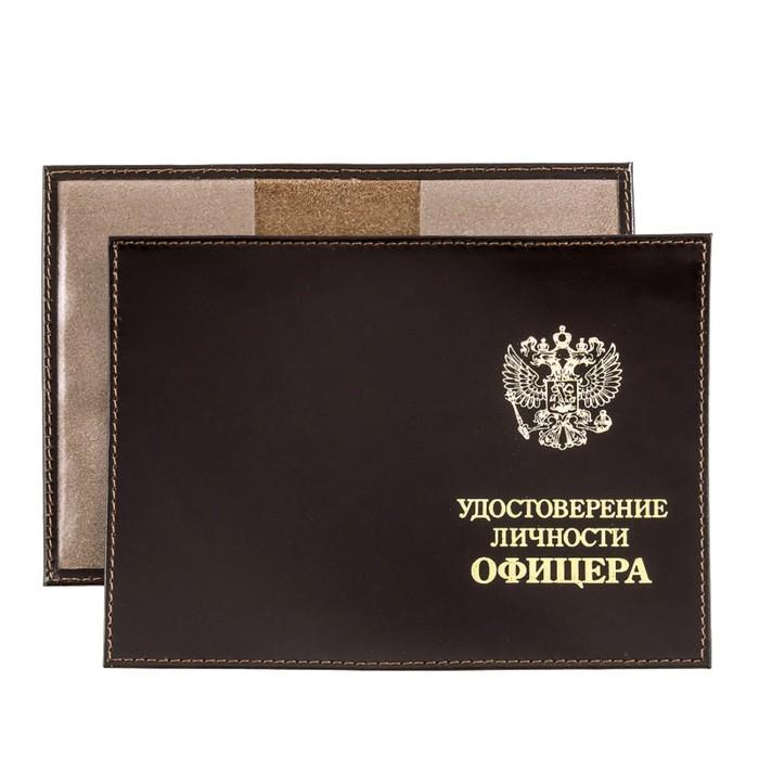 Обложка для удостоверения личности офицера, коричневый глянцевый