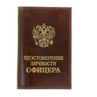 Обложка для удостоверения личности офицера, бордовый глянцевый