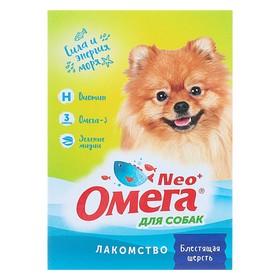 Мультивитаминное лакомство Омега Neo для собак, с биотином, 90 табл. Ош