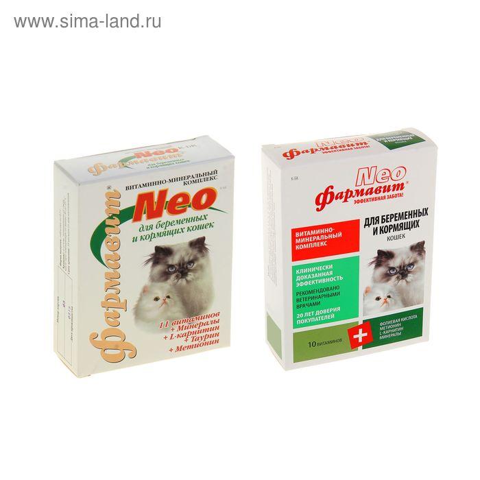 Фармавит Neo для беременных и кормящих кошек, 60 таб