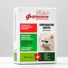 """Витаминный комплекс """"Фармавит Neo"""" для кошек, совершенство шерсти, 60 таб"""
