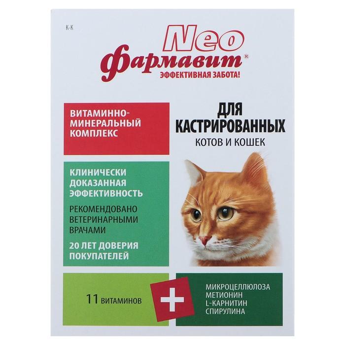 Витаминный комплекс Фармавит Neo для кастрированных котов и кошек, 60 табл.