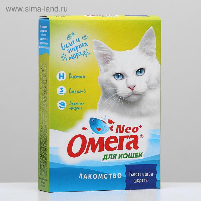 Омега Neo с биотином и таурином для кошек, 90 таб