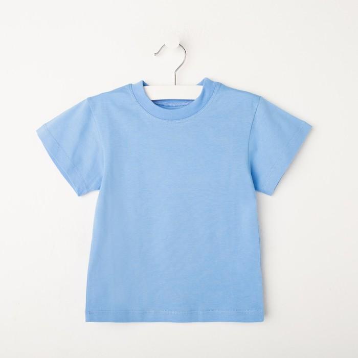Футболка детская, рост 92 см, цвет голубой Н004