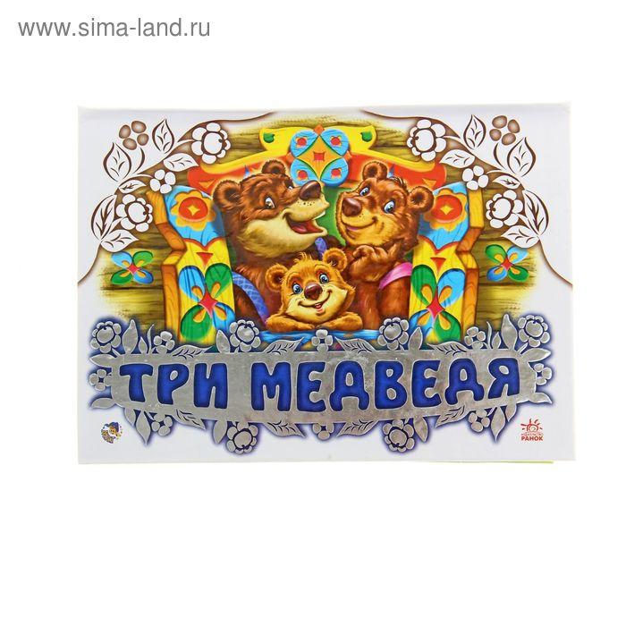 """Книжка-панорамка """"Три медведя"""" 10стр"""