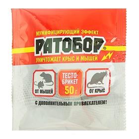Брикет тесто-сырный Ратобор от грызунов, 50г