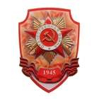 """Магнит """"9 мая"""""""