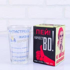 """Стакан граненый """"Антистресс"""", 250 мл"""