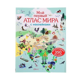 350 многоразовых наклеек «Мой первый Атлас Мира»