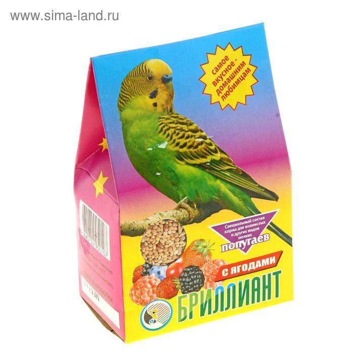 """Корм для попугаев """"БРИЛЛИАНТ"""" с ягодами, 400 г"""