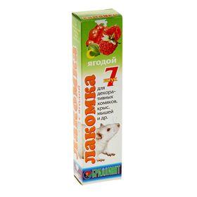 Лакомка 'Бриллиант' для хомяков, ягоды, 7 шт, 80 г Ош