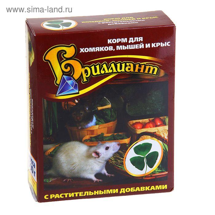 """Корм для мелких грызунов """"Бриллиант люкс new"""" с растительными добавками, 500 гр"""