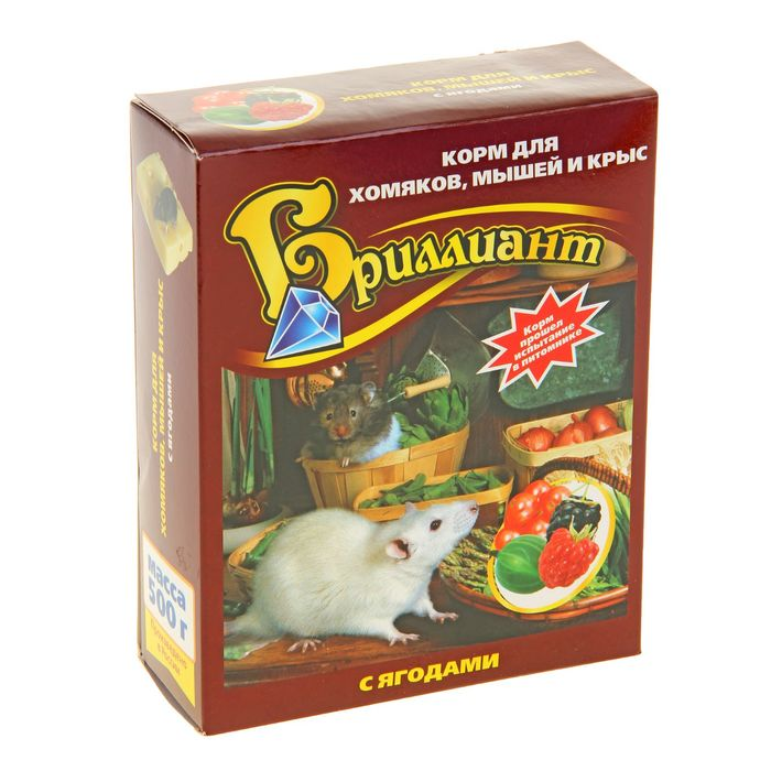 """Корм """"Бриллиант Люкс New"""" для мелких грызунов, с ягодами, 500 г"""
