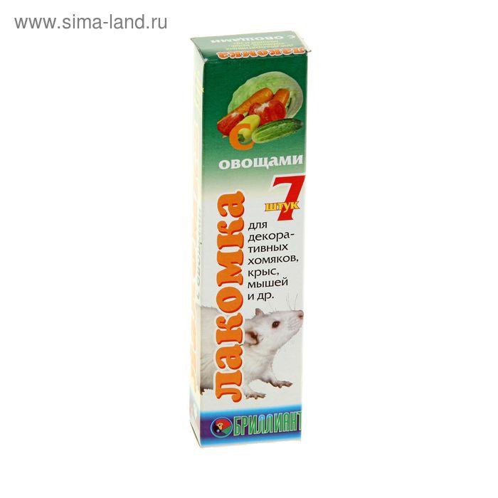 """Лакомка для хомяков """"БРИЛЛИАНТ"""" с овощами, 7 шт, 80 гр"""