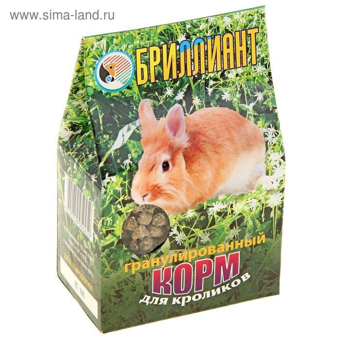"""Корм для кроликов """"БРИЛЛИАНТ"""" гранулированный, 250 гр"""