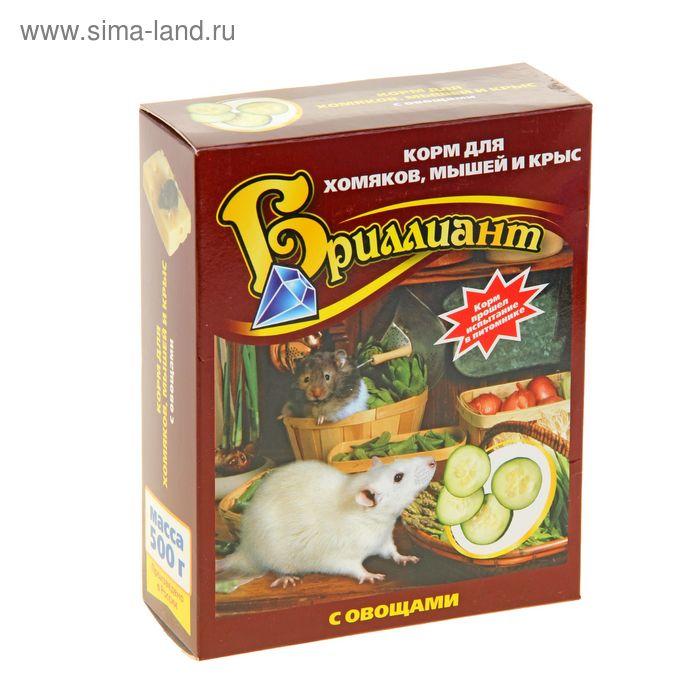 """Корм для мелких грызунов """"Бриллиант люкс new"""" с овощами, 500 гр"""