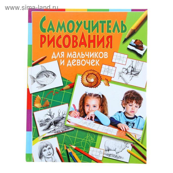 Самоучитель рисования для мальчиков и девочек
