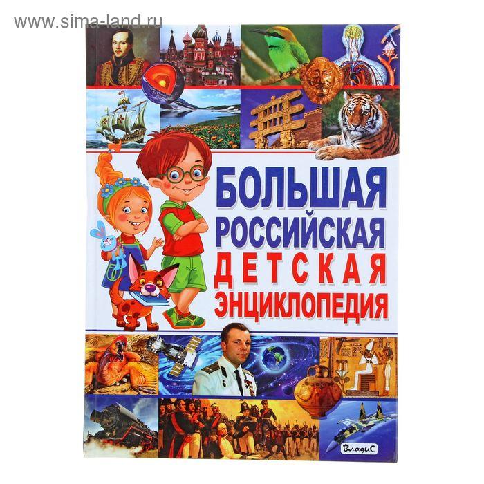 Большая российская детская энциклопедия. Автор: Беленькая Т.Б.