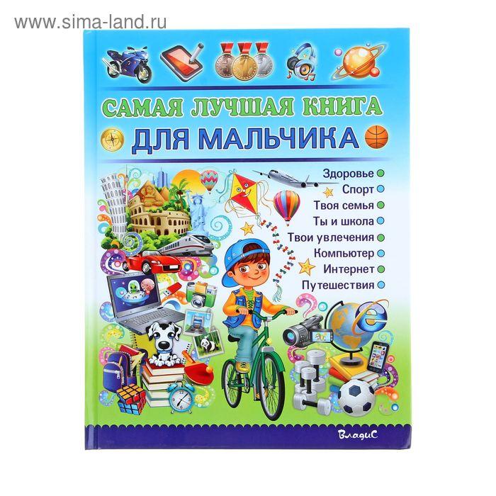 Самая лучшая книга для мальчика. Автор: Филимонова Н.