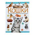 Полная иллюстрированная энциклопедия «Кошки»