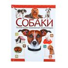 Полная иллюстрированная энциклопеди «Собаки»