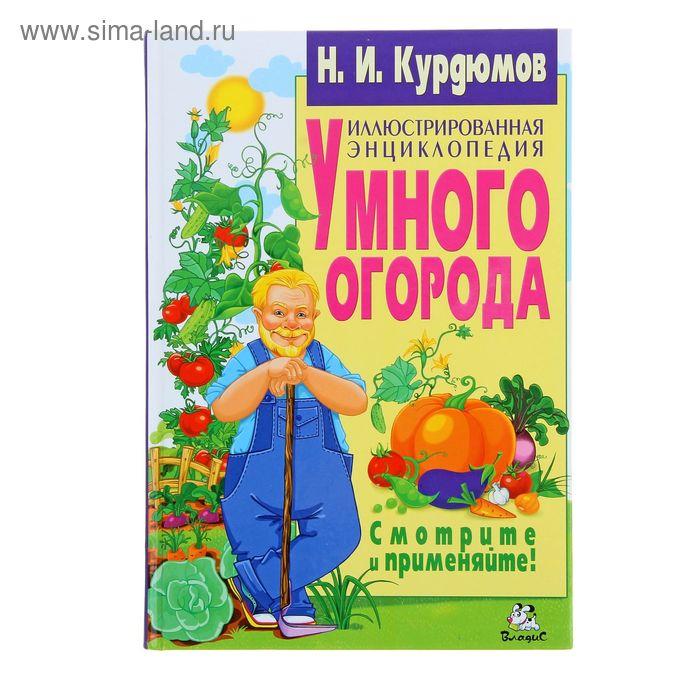 Иллюстрированная энциклопедия умного огорода 272стр