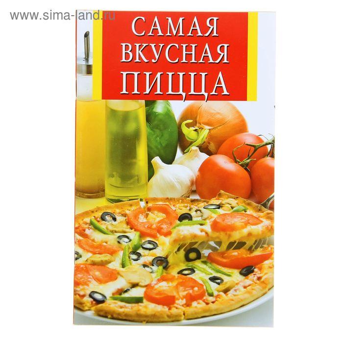 Самая вкусная пицца 64стр