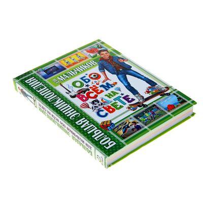 Большая энциклопедия для мальчиков обо всем на свете. Автор: Беленькая Т.Б.