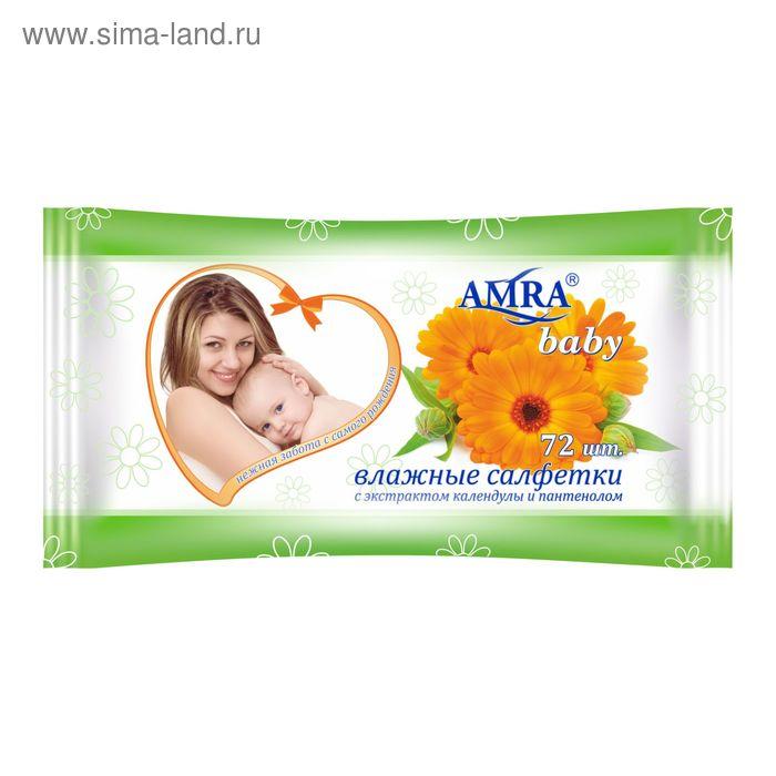 Салфетки влажные «Amra» освежающие для детской гигиены, 72 шт