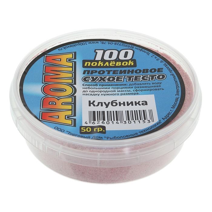 """Тесто сухое протеиновое """"100 Поклёвок"""" AROMA Клубника, вес 50 г"""