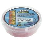 "Тесто сухое протеиновое ""100 Поклёвок"" AROMA Альбумин, вес 50 г"