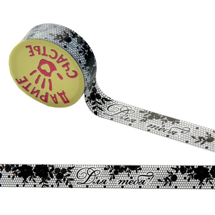 Скотч декоративный пластик «Для тебя», 1,5 × 10 м