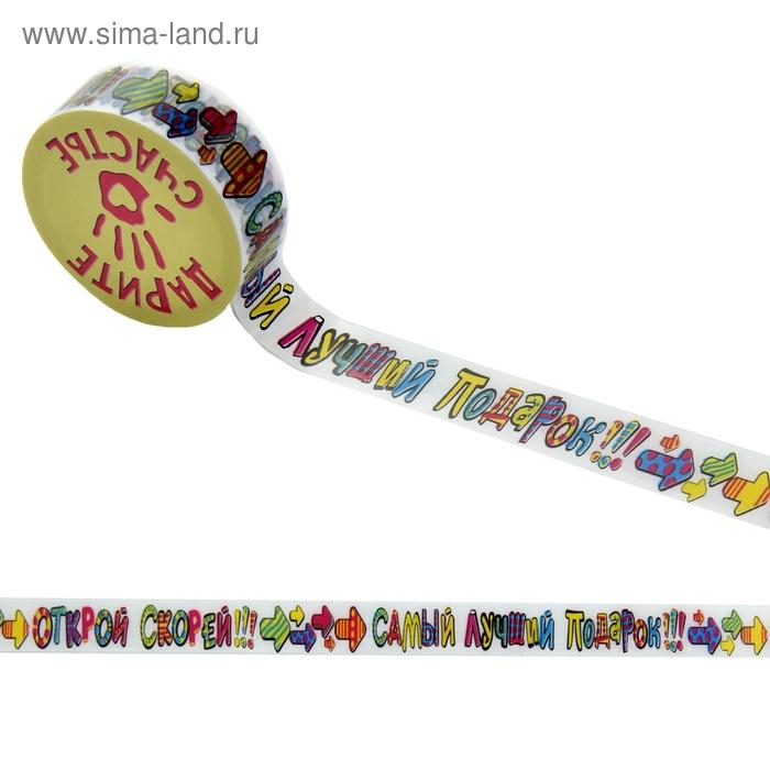 Скотч декоративный пластик «Лучший подарок», 1,5 × 10 м