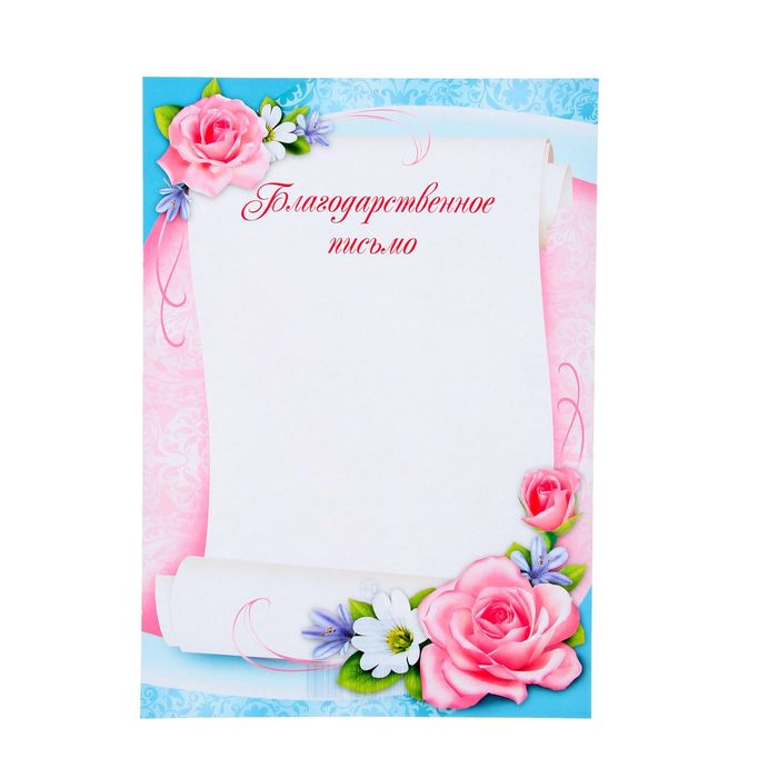 Благодарственное письмо, цветы