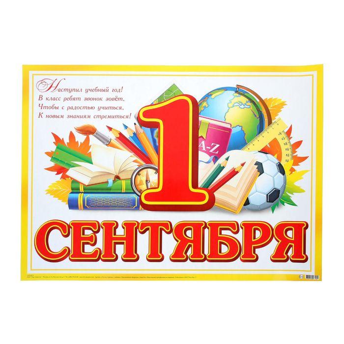 Картинки к 1 сентября для начальной школы плакат, картинки