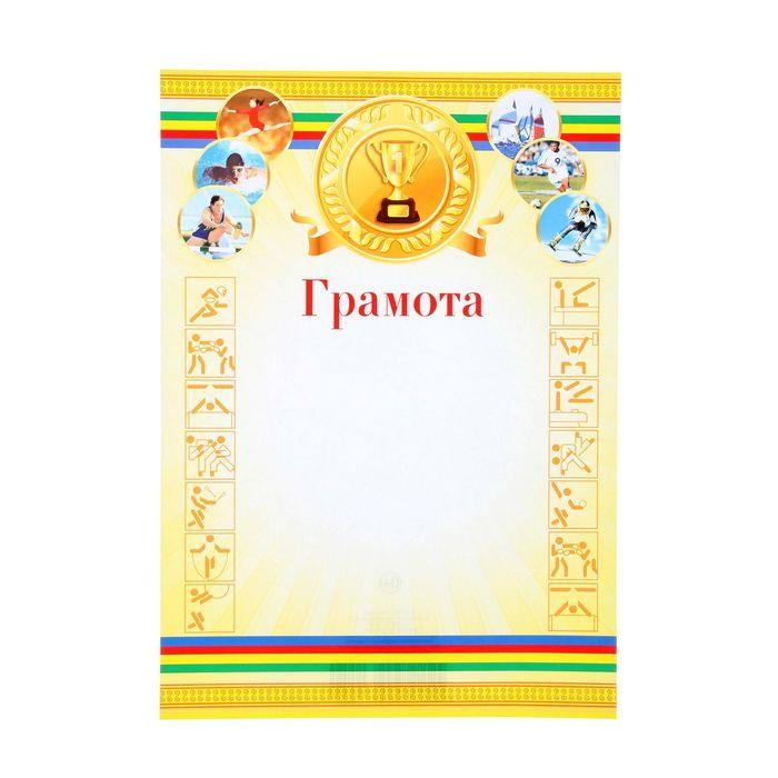 "Грамота ""Спортивная"" желтая, кубок"