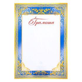 Грамота 'Универсальная' синяя рамка, золотой узор Ош