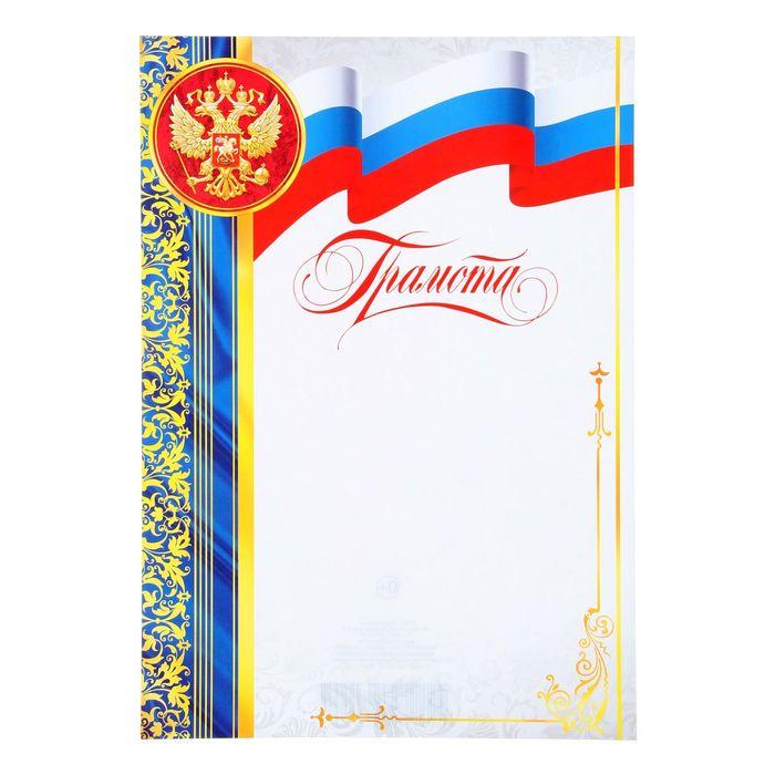 """Грамота """"Универсальная"""" символика РФ"""