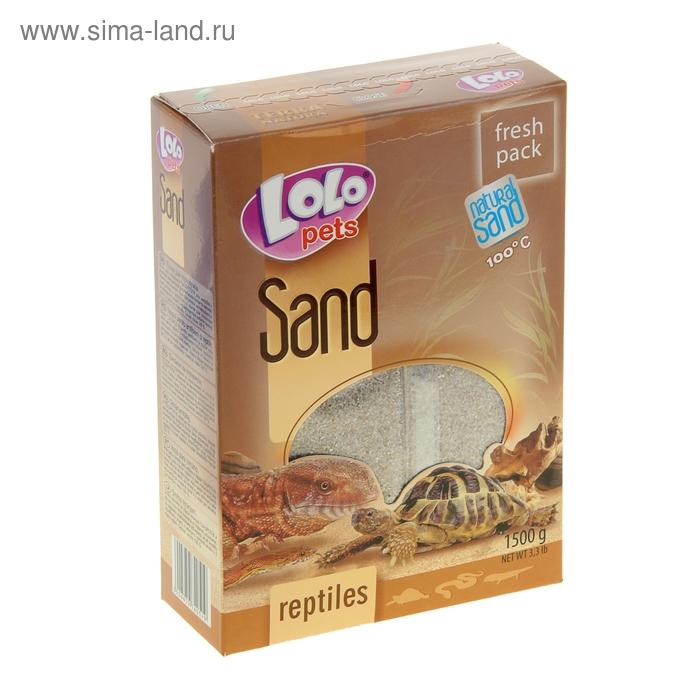 Песок для террариумов LoLo Pets 1,5 кг