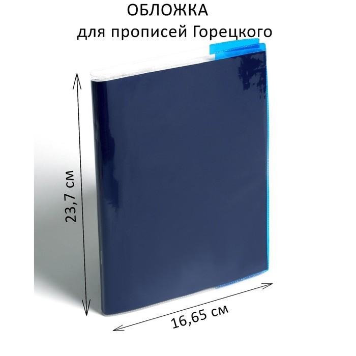 Обложка ПВХ 240 х 345 мм, 110 мкм, для прописей Горецкого, цветной клапан