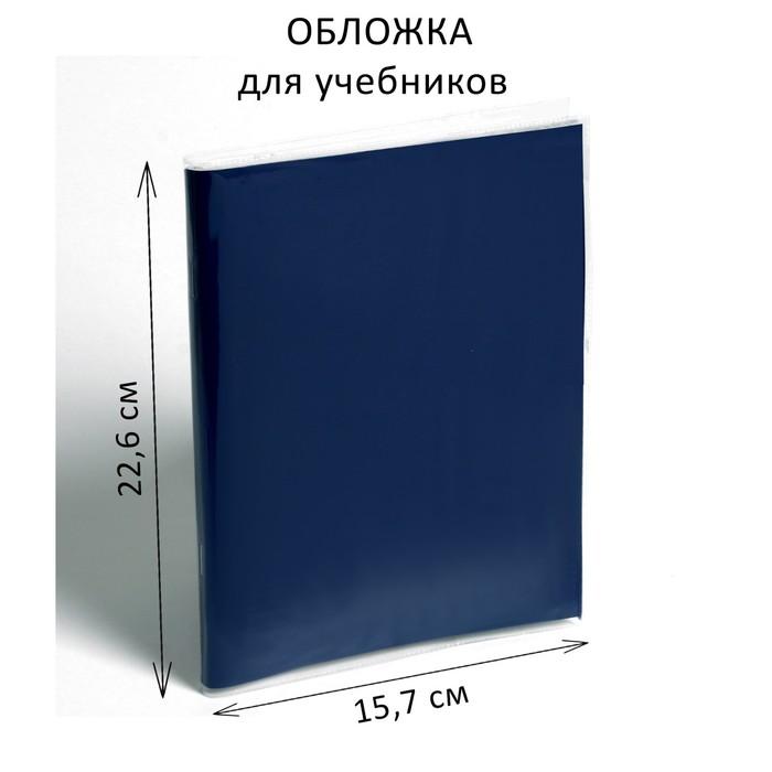 Обложка ПВХ 225 х 320 мм, 110 мкм, для учебников старших классов