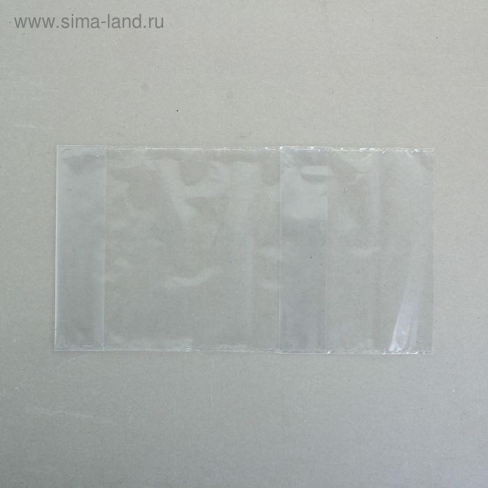 Обложка ПЭ 230 х 455 мм, 80 мкм, для учебников, универсальная