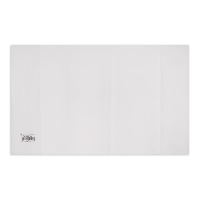 Обложка ПЭ 215 х 345 мм, 110 мкм, для дневника