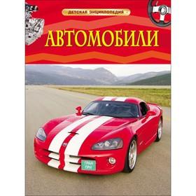 Детская энциклопедия «Автомобили»