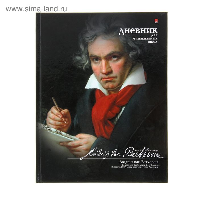 "Дневник для музыкальной школы ""Бетховен"" глянцевая ламинация"