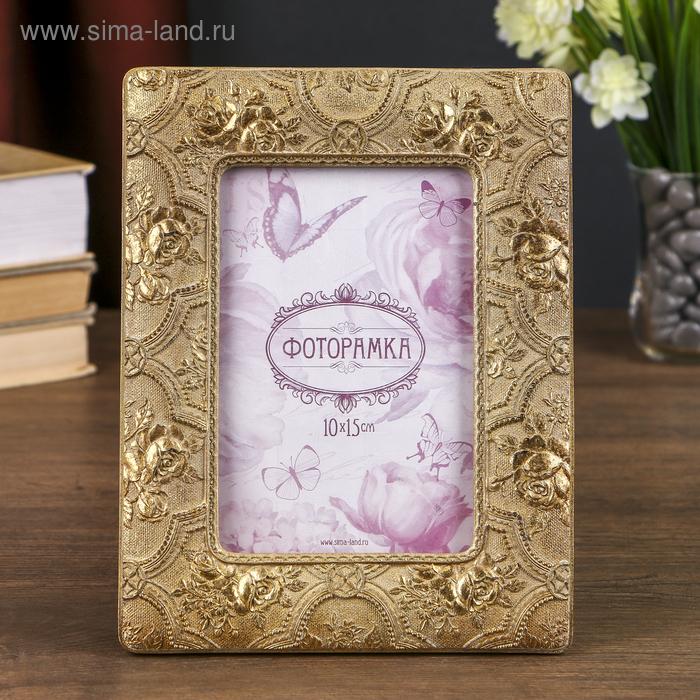 """Фоторамка """"Розы в золоте"""" 10х15 см"""