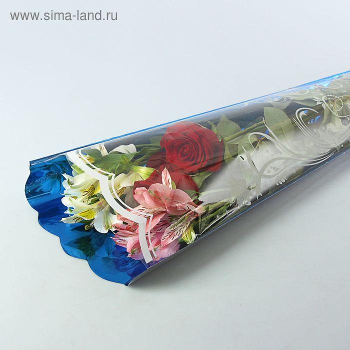 """Пакет для цветов конус """"Лариса. Жизель"""" цветной металл синий"""