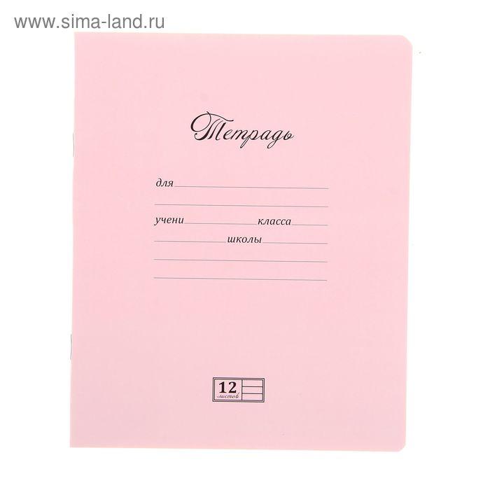 """Тетрадь 12 листов линейка """"Новая Великолепная тетрадь. Розовая"""""""