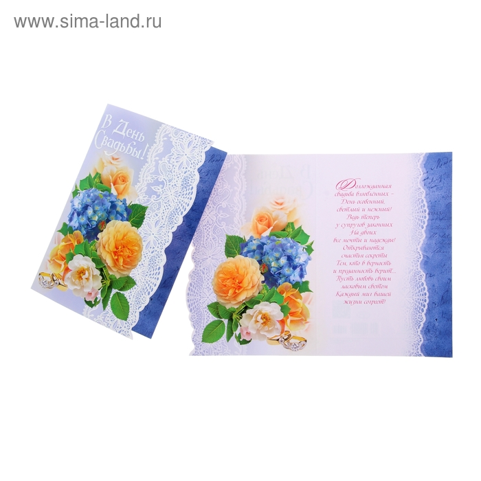 """Открытка """"С День Свадьбы"""", средняя, розы"""